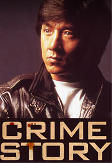 Crime Story [English-Language Version]