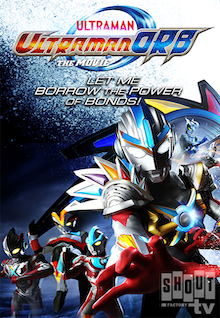 Ultraman Orb The Movie: Let Me Borrow The Power Of Bonds!