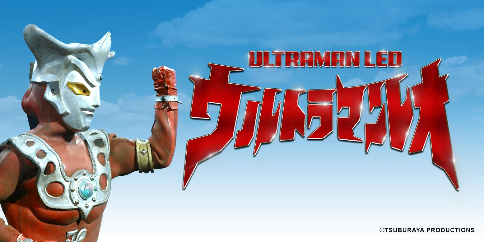 Ultraman Leo