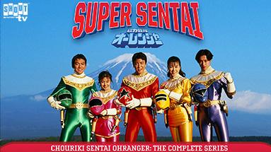 Super Sentai Ohranger