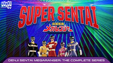Super Sentai Megaranger