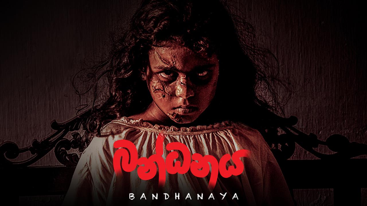 Bandhanaya | (බන්ධනය)