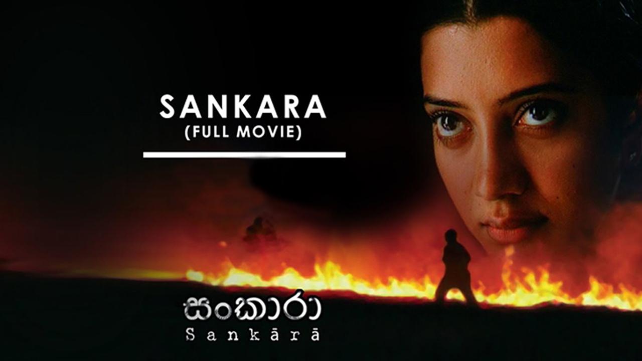 Sankara   (සංකාරා)
