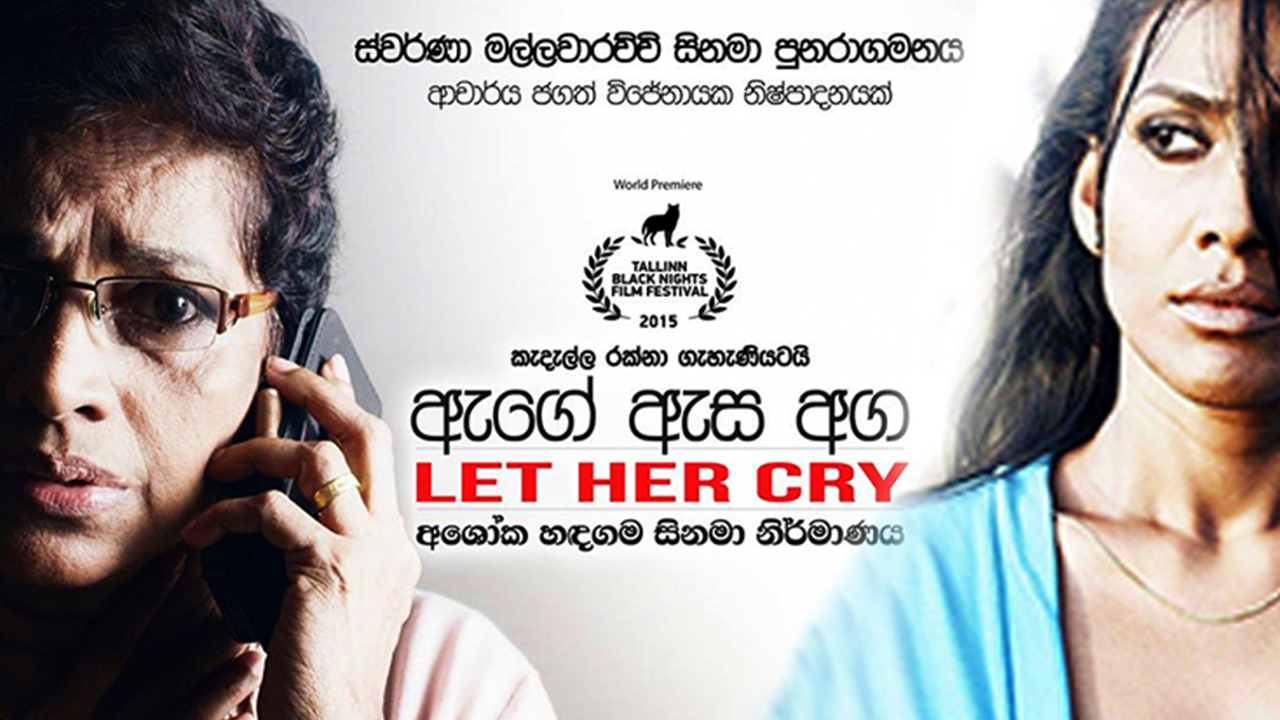 Let Her Cry | (ඇගේ ඇස අග)
