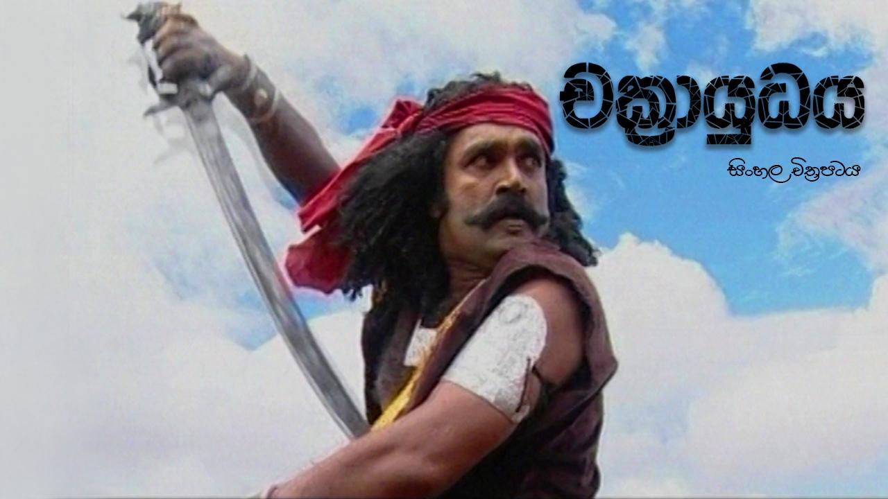 Chakrayudaya | (චක්රායුධය)