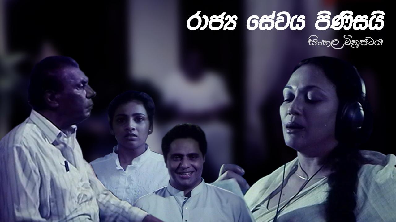 Rajya Sewaya Pinisai    (රාජ්ය සේවය පිණිසයි)