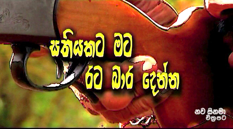 Sathiyakata Mata Rata Baaradenna | (සතියකට මට රට බාරදෙන්න)