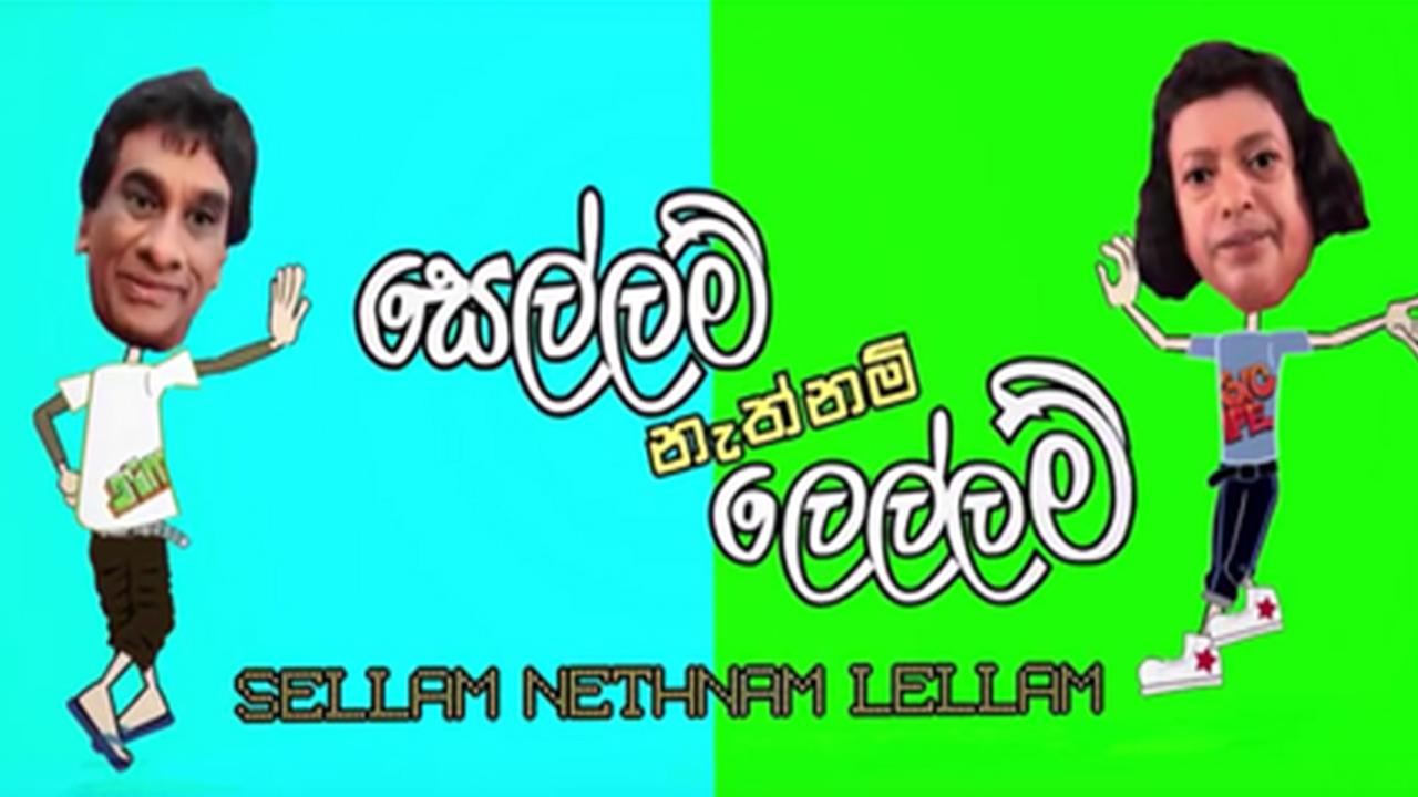 Sellam Nethnam Lellam| (සෙල්ලම් නැත්නම් ලෙල්ලම්)
