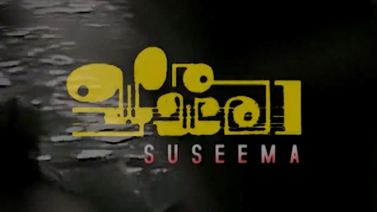 Suseema Tele Film | (සුසීමා)