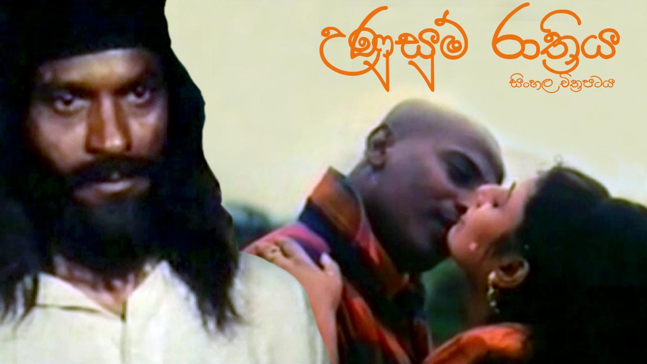 Unusum Rathriya | (උණුසුම් රාත්රිය)