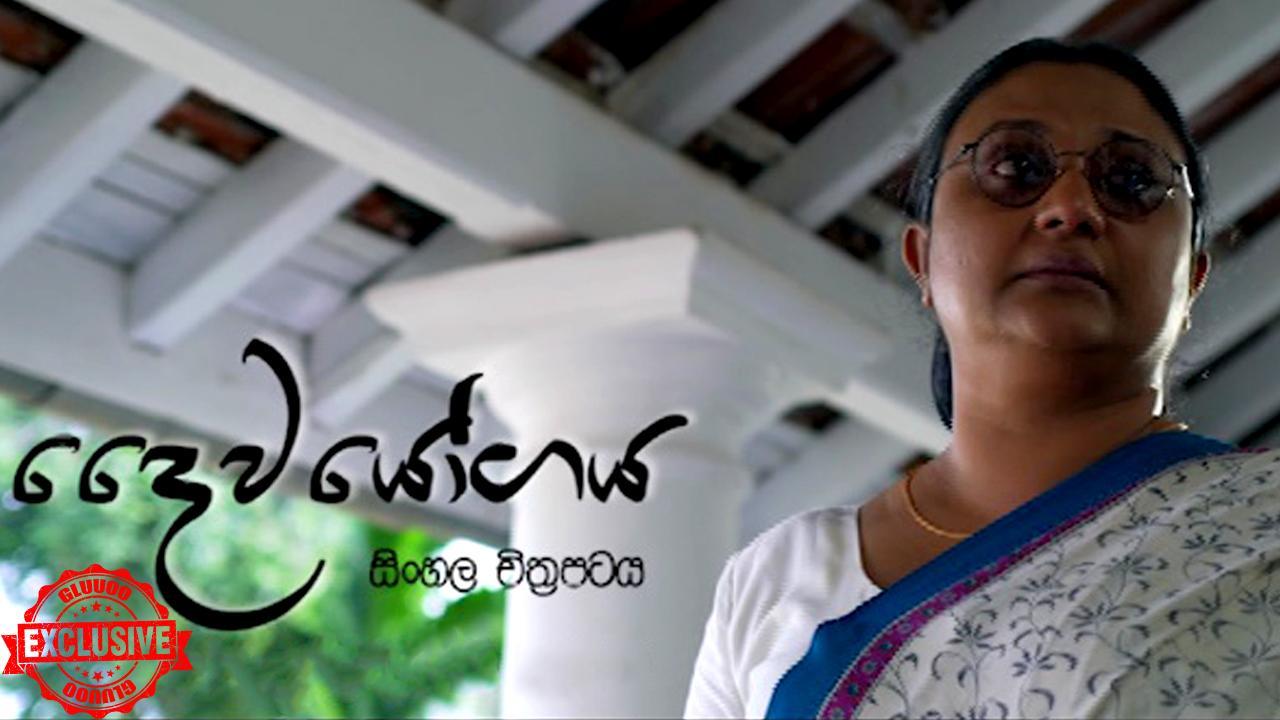 Daiwayogaya | ( දෛවයෝගය )