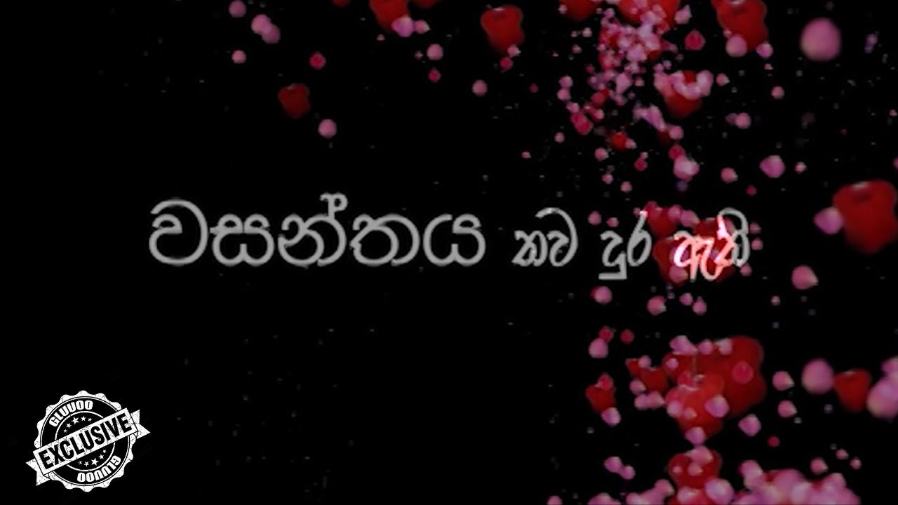 Wasanthaya Thawa Dura Athi | (වසන්තය තව දුර ඇති )