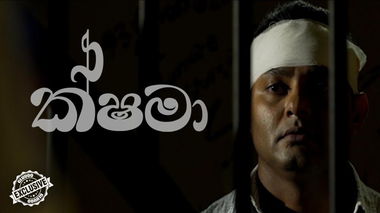 Kshama   (ක්ෂමා) Poya Movie