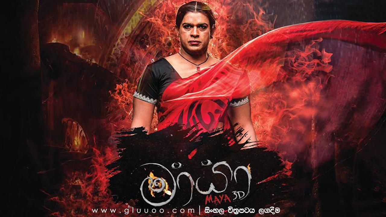 Maya Sinhala Movie Trailer