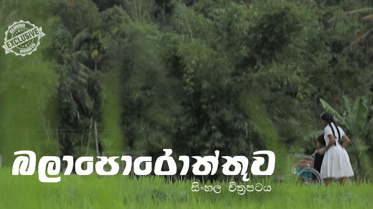 Balaporoththuwa   ( බලාපොරොත්තුව ) Movie