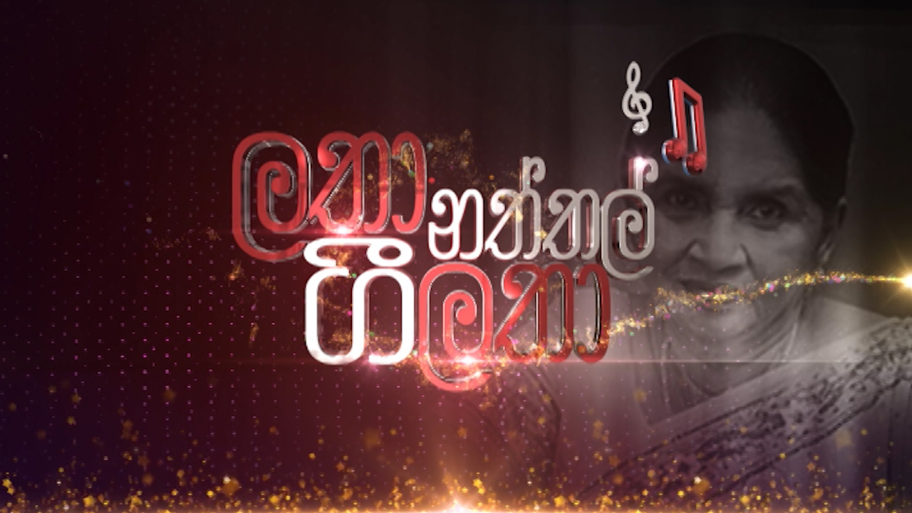 Latha Naththal Gee Latha (Christmas Special Program)