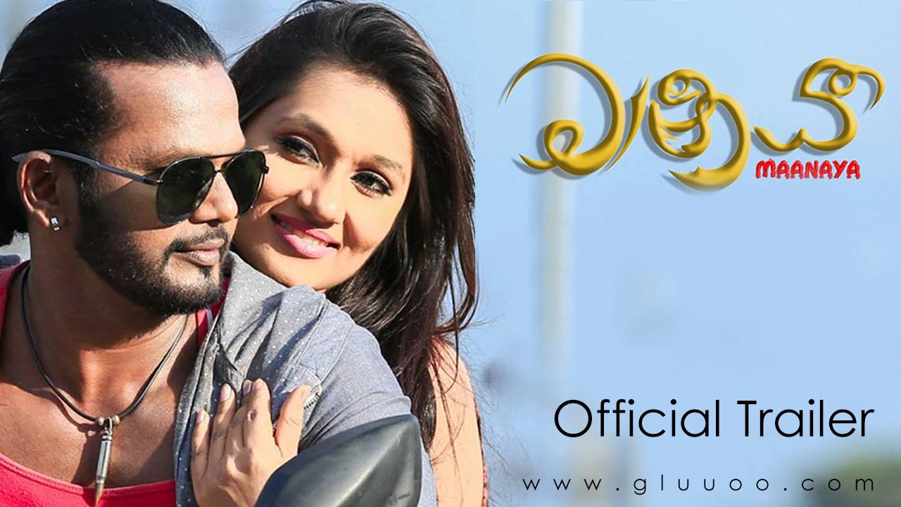Maanaya Official Trailer