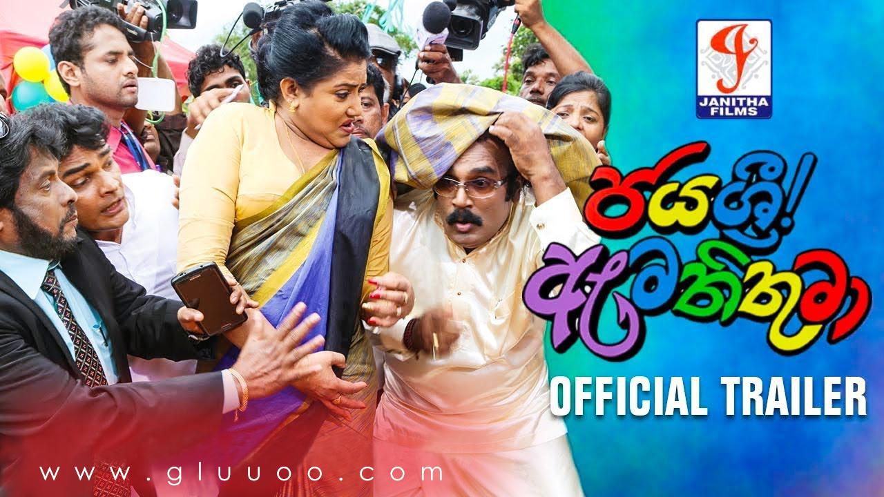 Jaya Sri Amathithuma Official Trailer