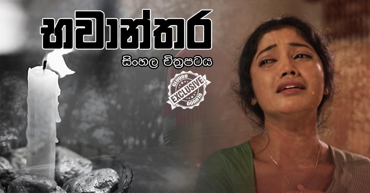 Bhawanthara (භාවාන්තර ) Sinhala Movie