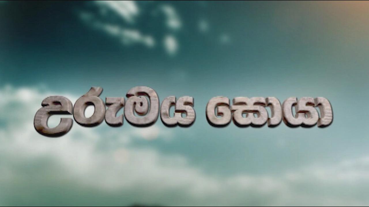 Urumaya Soya Poya Documentary