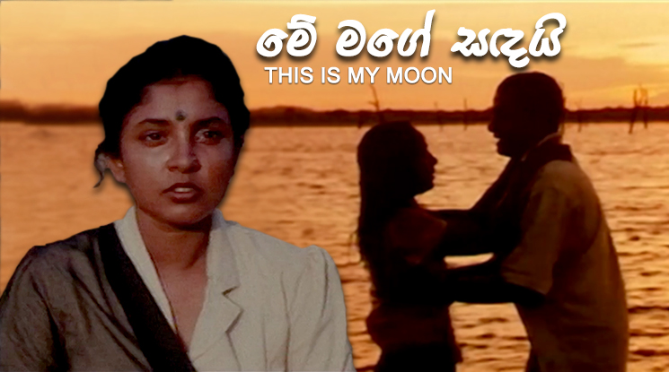 Me Mage Sandai (This Is My Moon ) | (මේ මගේ සඳයි)