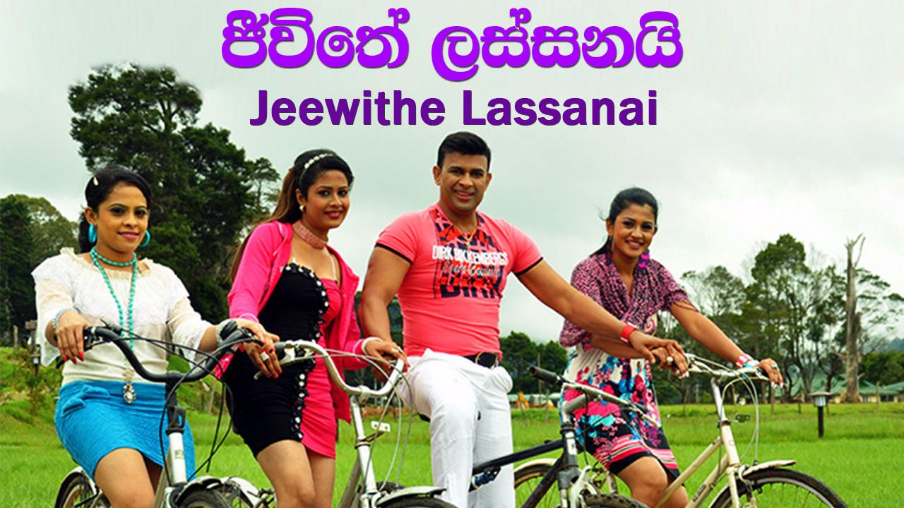 Jeewithe Lassanai | (ජීවිතේ ලස්සනයි)