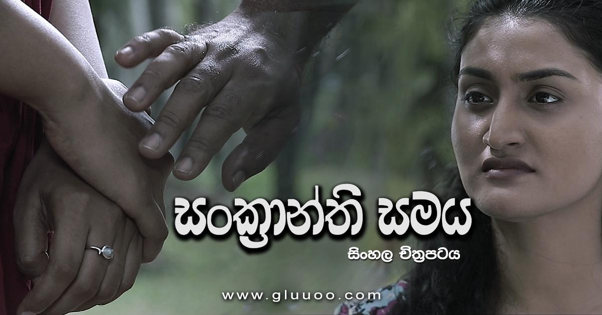 Sankranthi samaya | (සංක්රාන්ති සමය)