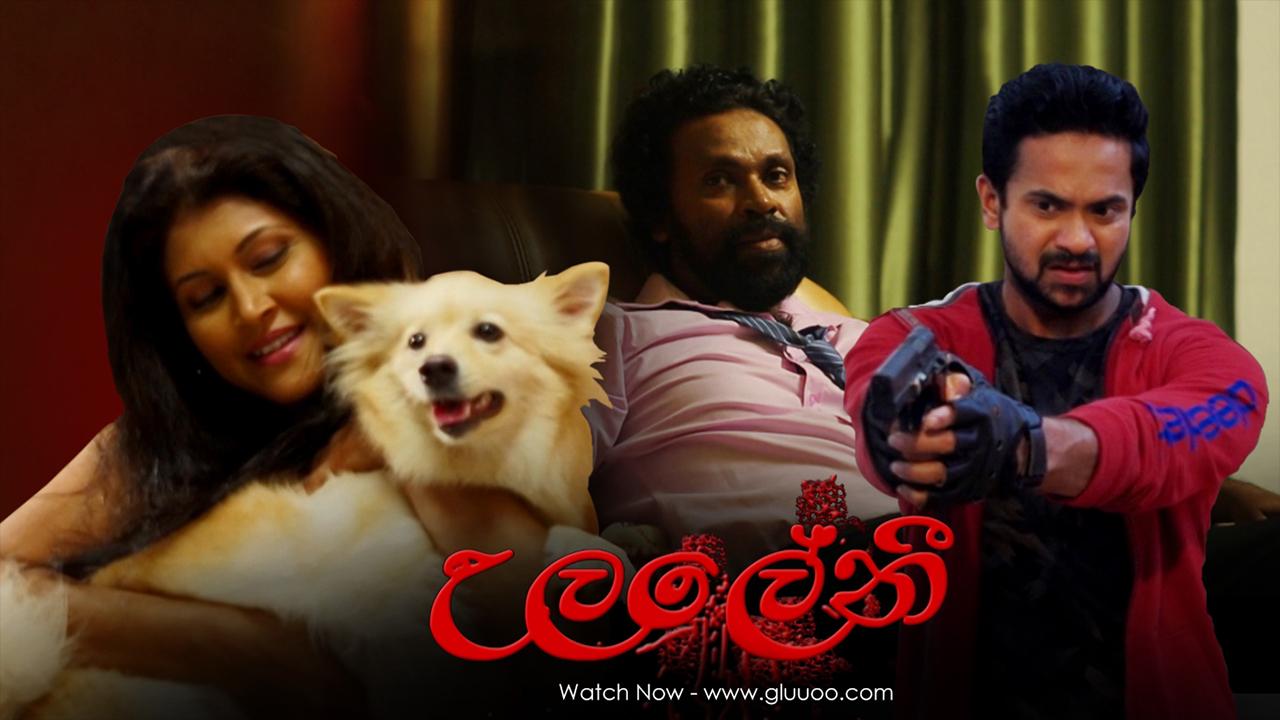 Ulaleni (උලලේනි) Sinhla Movie