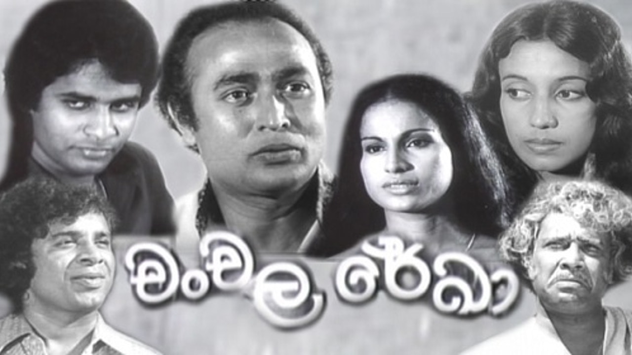 Chanchala Reka   (චංචල රේඛා)