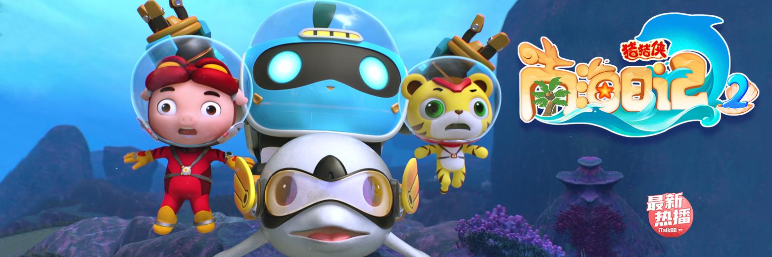 猪猪侠整装再发 探索神秘的海洋世界