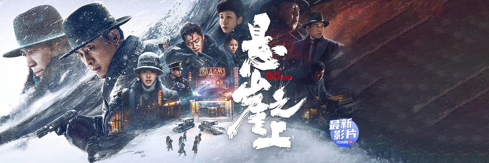 张艺谋首部谍战 张译演技爆炸