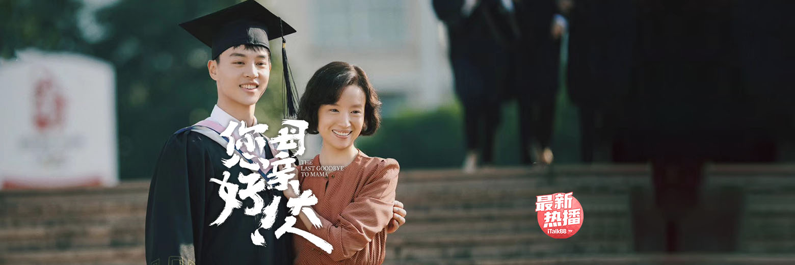 董洁尹昉演绎30年母子情